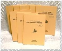 冊子版「世界一わかりやすい 気功の授業」vol.1