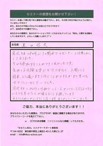 大阪感想01