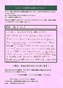 大阪感想03