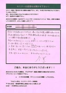 大阪感想04