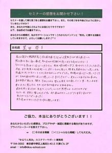 大阪感想02