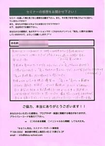 大阪感想05