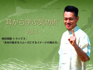 耳から学ぶ気功術 Vol.1 1トラック無料視聴.002