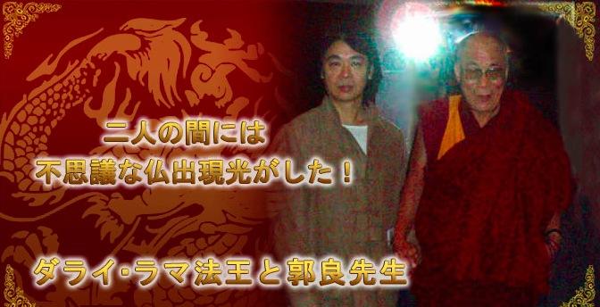 郭良気功研究所info.006 のコピー