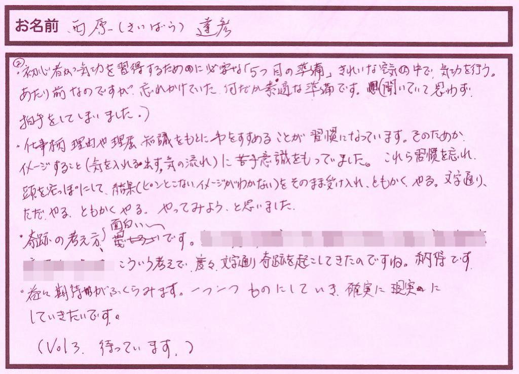 th_スキャン+28 のコピー