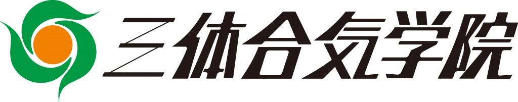 141101_三体合気学院_ロゴマーク4C_ロゴ1C_ver2