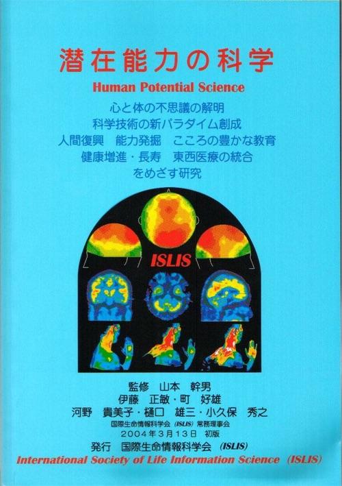 国際総合研究機構International Research Institute (IRI)